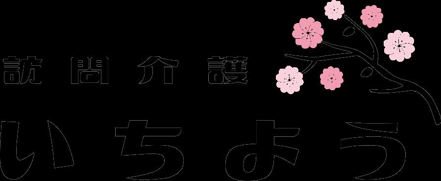 岡山・倉敷 - 訪問介護のいちよう